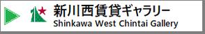 Shinkawa West Chintai Gallery 新川西賃貸ギャラリー