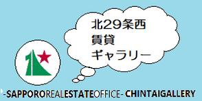 北29条西賃貸ギャラリー(kitaku_Kita29JoNishi_Chintai-Gallery)