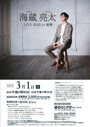 海蔵亮太live2020in能勢