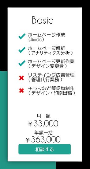 ベーシックプランの価格説明バナー 月額33,000円 年額一括363,000円