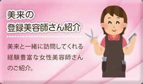 美来(みらい)の登録美容師さん紹介