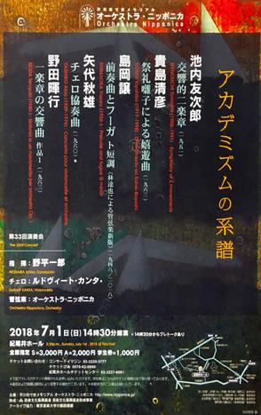 1楽章の交響曲 野田暉行作品
