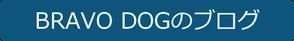 BRAVO DOGのブログ