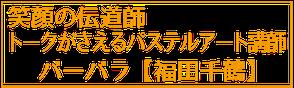 笑顔の伝道師 トークがさえるパステルアート講師バーバラ【福田千鶴】