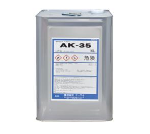 AK-35溶剤の16L缶 炭化水素系混合溶剤