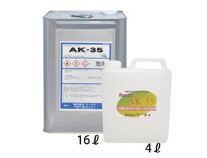 ケーアイグループの溶剤AK-35の16ℓ、4ℓの画像