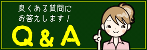 BTBのエステティシャンのお仕事について良くある質問にお答えします!Q&A