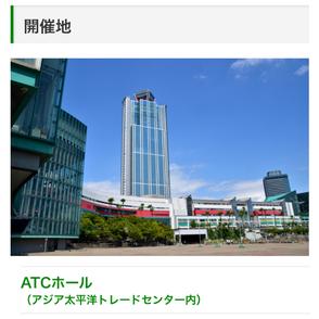 会場 ATCアジア太平洋トレードセンター