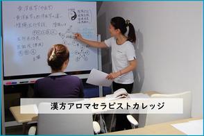 関連サイト|漢方アロマセラピストカレッジ