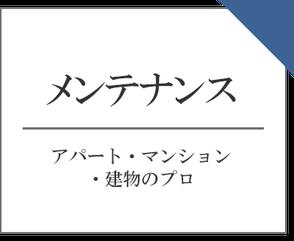 沖縄|不動産|メンテナンス