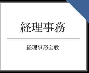 沖縄|不動産|経理事務