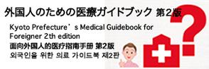 (京都府国際課の委託を受けてセンターが作成しました。京都府のサイトにリンクしています)