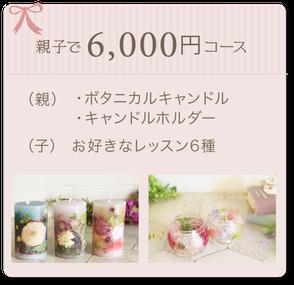 おやこレッスン6,000円コース