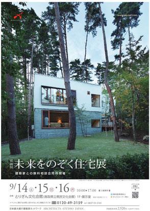 岡山のASJ建築展