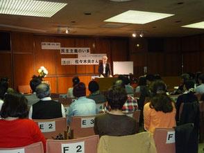 2015.11.15.町田市立図書館ホールにて佐々木央氏講演会 (参加者63名)