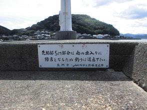 立入禁止・釣り禁止