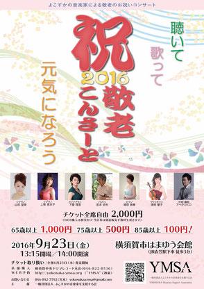 祝敬老コンサート2016