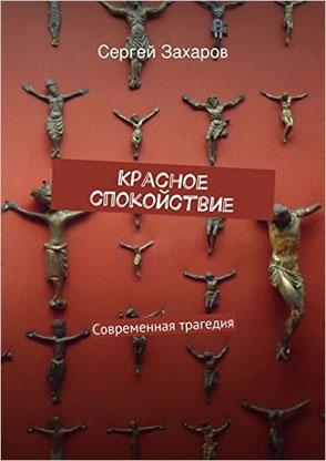 """Сергей Захаров. """"Красное спокойствие"""" - роман о Барселоне"""