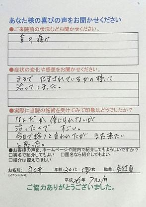 首の痛み。高崎市に住む会社員30代男性「お客様の喜びの声」