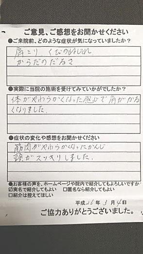 肩こり 首のねじれ 身体のだるさが強かった 渋川市60代 女性 調理職のお客様