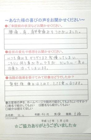 腰痛、肩こり、肩甲骨痛 渋川市 40代女性 主婦のお客様