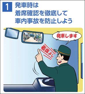 バス事業所のための点呼と指導・監督