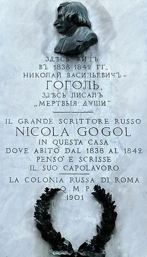 Николай Гоголь очень любил Рим, фото