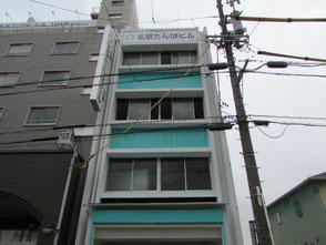 名古屋西部生活支援センター事務所