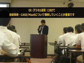 自動車部品メーカーのDX、CASE/MaaSモビリティ セミナー/講演会講師依頼