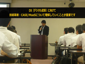 部品メーカーなど自動車関連企業のDX、CASE/MaaSモビリティ セミナー/講演会講師依頼で実績豊富なカナン株式会社