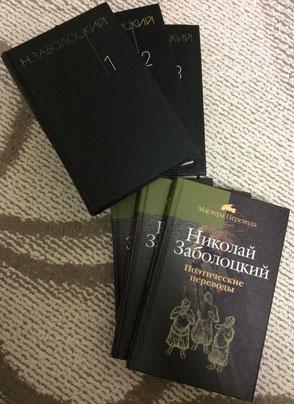 上:『ザボロツキー著作集』モスクワ、1983-1984年。下:『ザボロツキー翻訳詩集』モスクワ、2004年。
