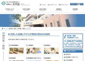嶺井第一病院