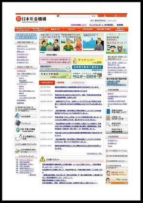 日本年金機構のホームページ