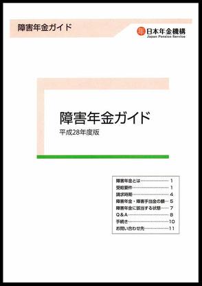 『障害年金ガイド(平成28年度版)』〔日本年金機構〕