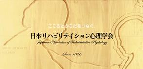 日本リハビリティション心理学会