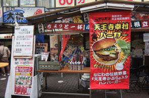 去年11月「天王寺蕪収穫祭」で大人気