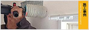 施工事例|大阪の電気工事・エアコン工事・アンテナ工事「和泉電工」