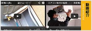 動画紹介|大阪の電気工事・エアコン工事・アンテナ工事「和泉電工」