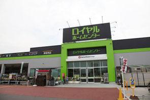 ロイヤルホームセンター 津島店 外観