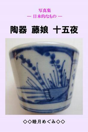 写真集 ― 日本的なもの ― 陶器 藤娘 十五夜 睦月めぐみ