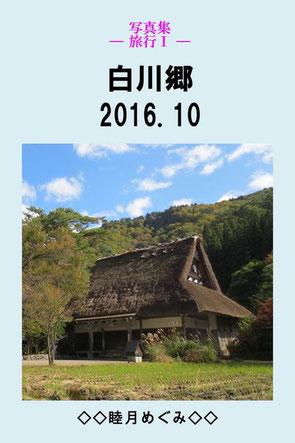 写真集 ― 旅行Ⅰ ― 白川郷 2016.10 睦月めぐみ