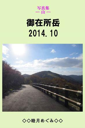 写真集 ― 山 ― 御在所岳 2014.10 睦月めぐみ