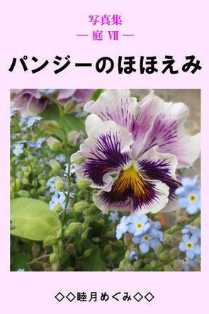 写真集 ― 庭 Ⅶ ― パンジーのほほえみ 睦月めぐみ