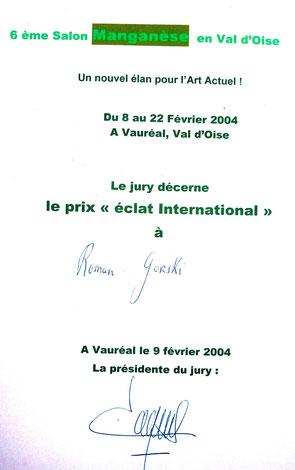 "2004 - Prix "" Eclat international ""salon d'art actuel "" Manganèse "", Vauréal - Roman Gorski"