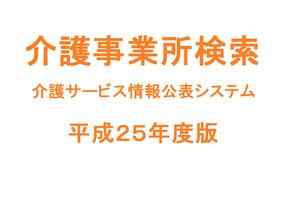 画像をクリックすると『新潟県介護サービス情報公表システム』トップページに移動します