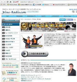 2015年3月24日 高橋和勧監督、ブルーレディオドットコム ゲスト出演