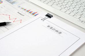 中小企業にとって経営計画書・事業計画書を作成することは必要?