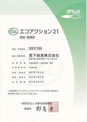 エコアクション21の認証・登録証
