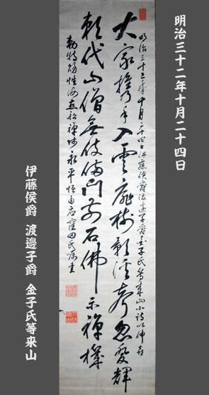 伊藤侯爵、渡邊子爵、金子氏等来山(東川寺所蔵)