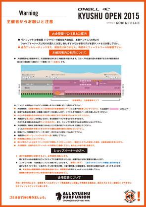 木崎浜は大会期間中、青島(南)から一ッ葉(北)方面一方通行です。ご注意ください。